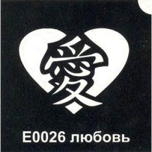 """Трафарет для блеск тату """"Иероглиф Любовь В Сердце"""""""